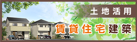 土地活用:賃貸住宅建築